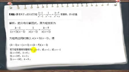 复文教育名师经典课堂讲解初中数学分式方程之增根