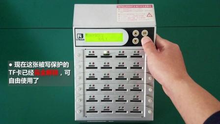 TF卡SD卡被写保护不能删除格式化使用CMB9241G一键解决