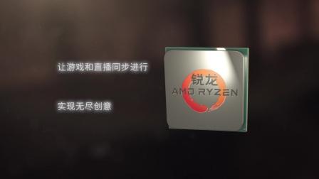锐龙 AMD Ryzen处理器现已发布