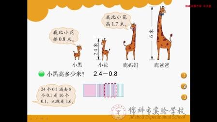 四年级数学(下册)——第一单元-小数的意义和加减法《比身高》