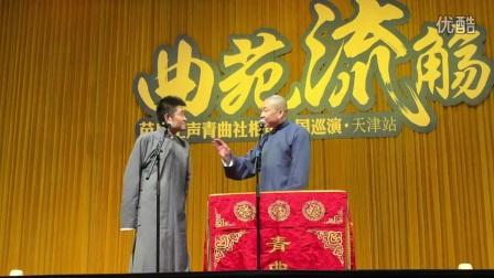 青曲社2017 苗阜王声 天津专场批三国bu0开开心心2017