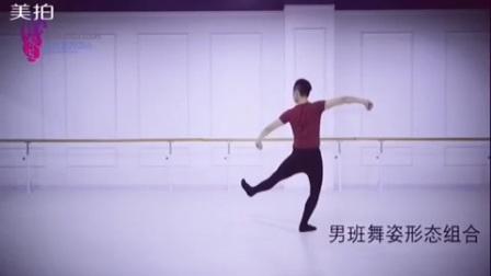 古典舞身韵舞姿组合