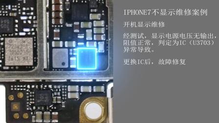微芯源职业培训学校-iphone7不显示和不充电