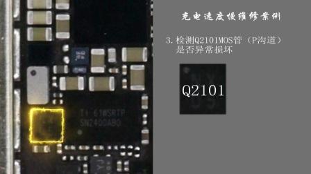 微芯源职业培训学校-iphone7充电慢
