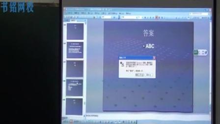 重庆物业管理培训第二次课