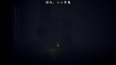【杜兰大叔】最新游戏《小小梦魇》通关攻略上部