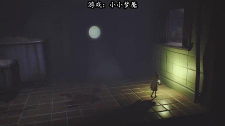 【杜兰大叔】最新游戏《小小梦魇》通关攻略中部