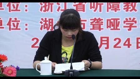 浙江省聋校语言训练《sh的构音和语音训练》说课视频