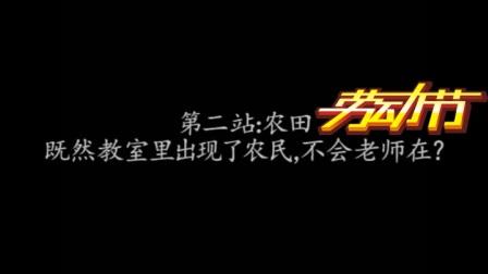 LJY【劳动节】剧场-上(节假日专属创作)-劳动者集结号!