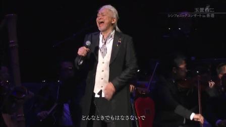 行かないで 玉置浩二 シンフォニックコンサートin香港 - YouTube