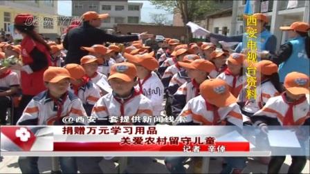 陕西:关爱留守儿童项目在蓝田普化镇正式启动