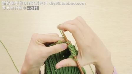 双元宝围巾教学视频