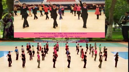阿克苏地区广场舞二级社会指导员培训班(今天是个好日子)