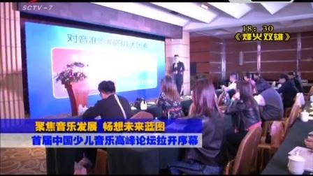 """四川电视台聚焦""""中国少儿流行音乐高峰论坛"""""""