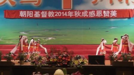 辽宁朝阳基督教堂赞美团契《赞美歌声永不息》