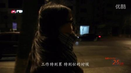 《青春25小时》—公务员光环的背后