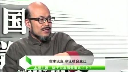 王东岳国学堂06