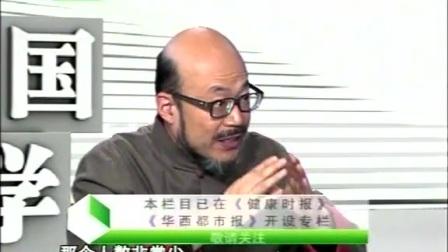 王东岳国学堂07