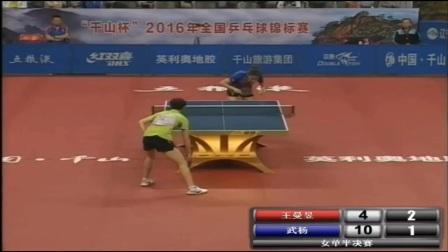 2016年全国乒乓球锦标赛 女单 半决赛 王曼昱vs武扬 乒乓球比赛视频 完整版