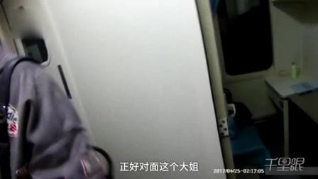 男子看言情小说中毒 火车袭胸熟睡女.
