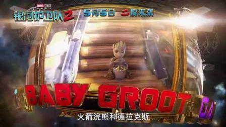 银河护卫队2中国预告片2 (中文字幕