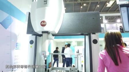 海克斯康制造智能CIMT 2017展会集锦