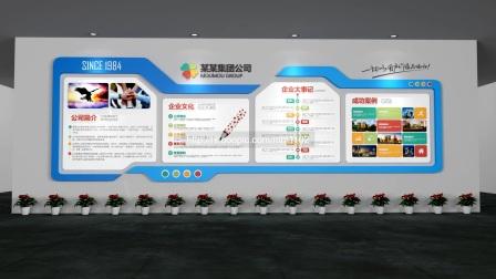 企业文化墙3d效果图公司形象墙模型ai格式校园文化墙小学校文化墙矢量模板