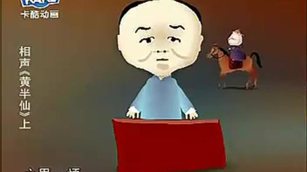 刘宝瑞 - 黄半仙[动漫版]