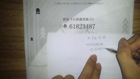 七年级下册数学七年级数学下册 8.2消元--解二元一次方程组一小邵课堂