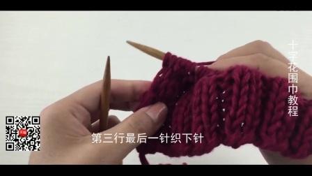 十字花围巾编织教程,起针3的倍数