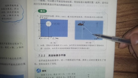 七年级下册数学 七年级数学下册 坐标方法的简单应用 小邵课堂