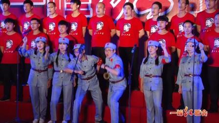 2017.05一峰红歌会