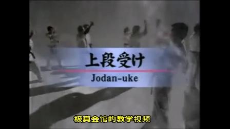 Jodan gyakyu Uke