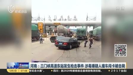 河南:三门峡高速东站发生枪击事件  涉毒嫌疑人撞车闯卡被击毙 上海早晨 170503