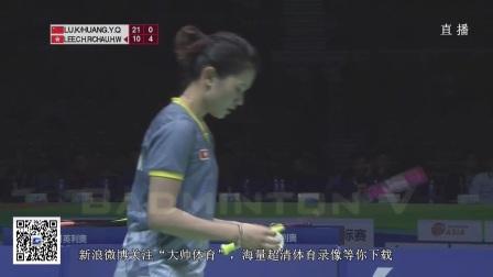 2017亚洲羽毛球锦标赛 鲁恺⁄黄雅琼 vs 李晋熙⁄周凯华 [Full HD 1080p]
