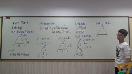 初一春季第10讲  等腰三角形1