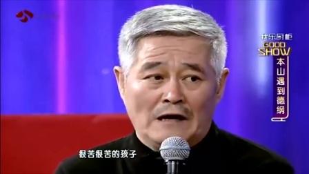 德云社风波不断,瞧瞧当年郭德纲是怎么向赵本山讨教管理经验