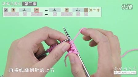 菠萝花-围巾教程
