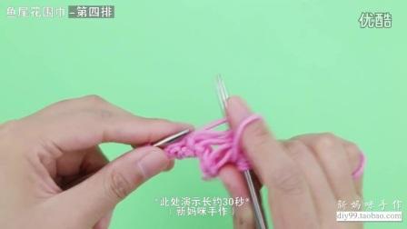 鱼尾花-围巾教程
