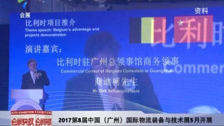 2017第八届中国(广州)国际物流装备和技术展5月开展