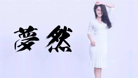 夢然24首 - 音樂精選 -非常動聽 - 沒有你陪伴真的好孤單__! Best Song of Meng Ran
