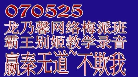 070525龙乃馨网络梅派班霸王别姬