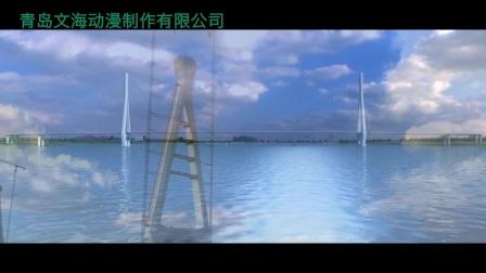 中交二航局五分公司沌口长江大桥项目部宣传片-青岛文海动漫