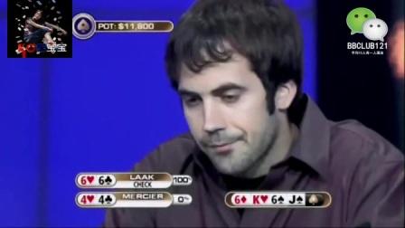 历史最惨AA 06:AA我不玩,还好我弃牌,手牌66FLOP中炸弹【Yoe宝宝德州扑克】