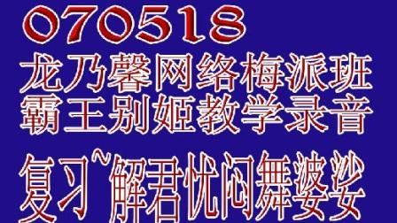 070518龙乃馨网络梅派班霸王别姬