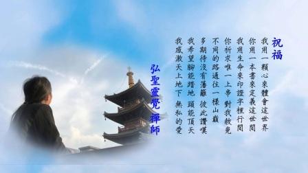 MV「祝福」演奏版