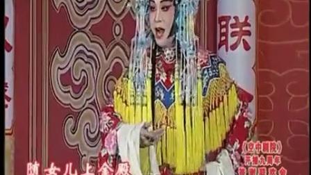 京剧《大登殿》片段 朱强 宋小川(反串) 包飞(反串)主演