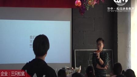 武汉清美教育,三只松鼠企业招聘宣讲会
