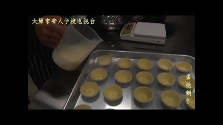 太原市聋人学校职业教育之食品加工
