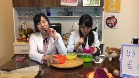 新營養食譜-情人節特別企劃-紫蔬菜蛋糕